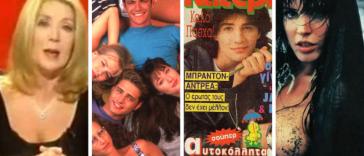 δεκαετία του '90