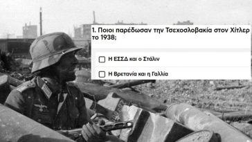 ΚΟΥΙΖ Ιστορίας: Ξέρεις τίποτα για τον Β' Παγκόσμιο πόλεμο;