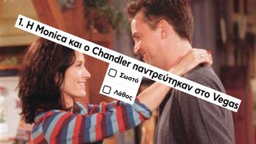 ΚΟΥΙΖ: Πόσο καλά γνωρίζεις τη σχέση του Τσάντλερ με τη Μόνικα απ' το Friends;