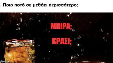 ΚΟΥΙΖ: Τι ξέρεις για το αλκοόλ;