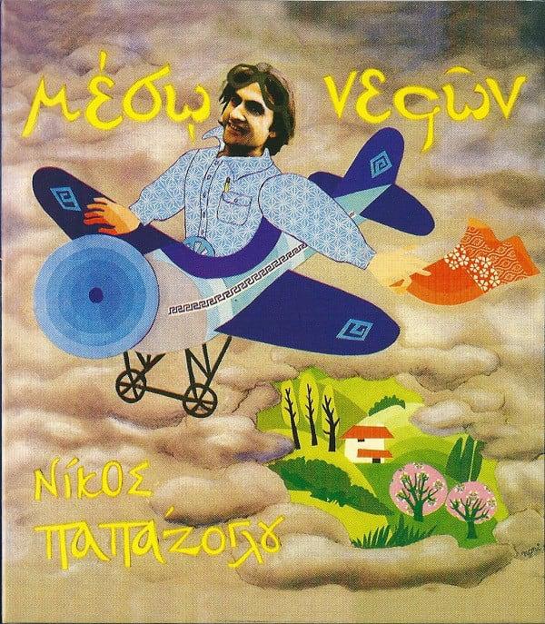 Το 1986 ο Νίκος Παπάζογλου θα κυκλοφορήσει το δεύτερο προσωπικό του album  με τίτλο «Μέσω Νεφών» από τη δισκογραφική Lyra. Ένα album που όπως ο ίδιος  ο ... 963ce0df39d