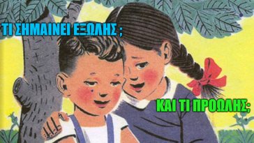 ΚΟΥΙΖ: Μπορείς να βρεις τι σημαίνουν αυτές οι 20 *δύσκολες* ελληνικές λέξεις;