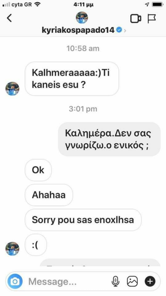 Τη συνομιλία τους μάλιστα αποφάσισε στη συνέχεια η ηθοποιός να δημοσιεύσει  στον προσωπικό της λογαριασμό στο instagram c32ce7a3f35