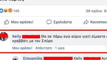 Αυτό που έγινε στα σχόλια του facebook της LIFO δεν το ευχόμαστε ούτε στο χειρότερό μας εχθρό!