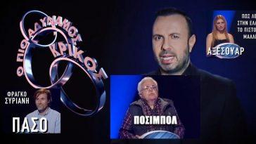 KOYIZ: O πιο αδύναμος (Κυπριακός!) κρίκος. Παίξε με 20 ερωτήσεις που έγιναν στο τηλεπαιχνίδι