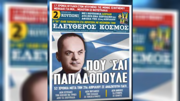 Δεν ονειρευόμουν αυτή την Ελλάδα