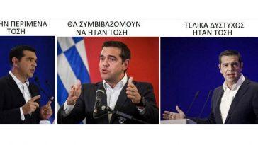 Οι καλύτερες αντιδράσεις! 15 meme και ατάκες για την ανακοίνωση των πρόωρων εκλογών