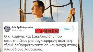 Οι καλύτερες αντιδράσεις για τον Άρη Σπηλιωτόπουλο που έγινε Συριζαίος και μαρξιστής