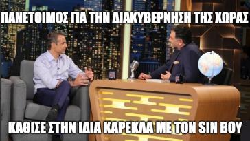 «Γιατί γελάτε κύριοι;» – Όλοι μιλάνε για τη συνέντευξη Μητσοτάκη στον Αρναούτογλου