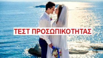 Τεστ Προσωπικότητας: Ήρθε η ώρα για να παντρευτείς;