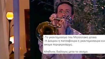 Οι Αθηναίοι αντιδρούν για το σεισμό στα social media