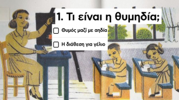 ΚΟΥΙΖ: Πόσες απ' αυτές τις 20 δύσκολες ελληνικές λέξεις γνωρίζεις;