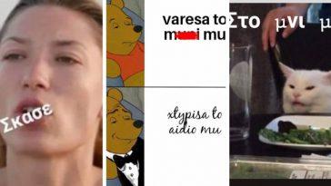 25 memes για το χτύπημα που συγκλόνισε το GNTM