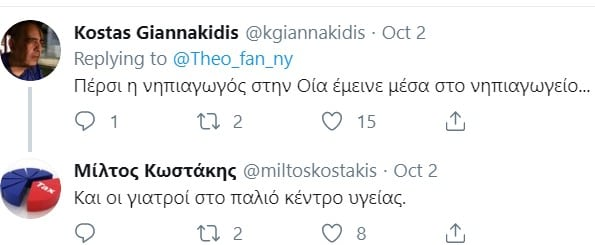 https://mikropragmata.lifo.gr/wp-content/uploads/2019/10/Screenshot_3.jpg