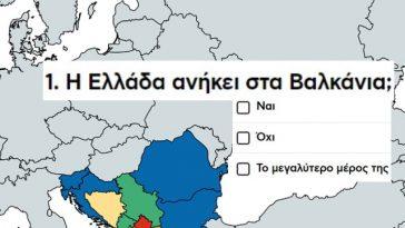 ΚΟΥΙΖ: Πόσο καλά γνωρίζεις τα Βαλκάνια;