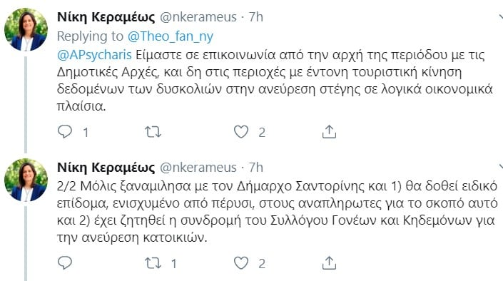 https://mikropragmata.lifo.gr/wp-content/uploads/2019/10/Screenshot_9-1.jpg