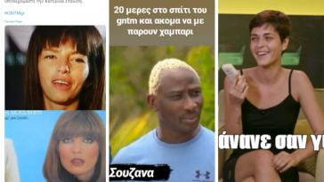 Οι 25 καλύτερες αντιδράσεις για τα makeover στο GNTM