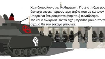 Ελευθερία του λόγου, χούντα και μπουνιες – Οι αντιδράσεις στο «εμπρηστικό» σκίτσο του Χαντζόπουλου
