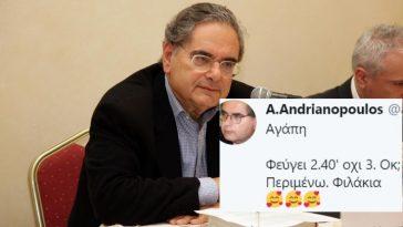 Ο Ανδριανόπουλος έκανε την πιο τρυφερή γκάφα στο Twitter – και τον τρολάρισμα είναι εξίσου ρομαντικό