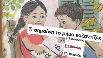 ΚΟΥΙΖ: Πόσες απ' αυτές τις 20 ελληνικές λέξεις γνωρίζεις;