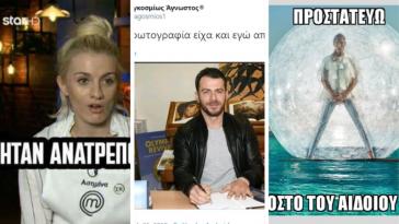 Τα 15 δημοφιλέστερα memes για την ελληνική σόουμπιζ το 2019