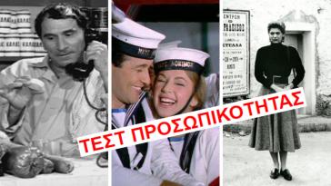 ΤΕΣΤ ΠΡΟΣΩΠΙΚΟΤΗΤΑΣ: Ποια παλιά ελληνική ταινία είσαι;