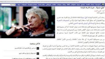 «Έκλειψις»: Κι όμως η Κική Δημουλά έχει μεταφραστεί και στα αραβικά