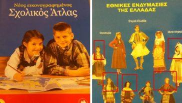 Σχολικός Άτλας έχει βάλει με φώτοσοπ τις φάτσες των ξένων σελέμπριτι στις ελληνικές παραδοσιακές φορεσιές
