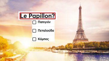 ΚΟΥΙΖ: Μπορείς να βρεις τι σημαίνουν αυτές οι 20 Γαλλικές λέξεις;