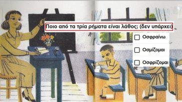 ΚΟΥΙΖ: Πόσο καλά γνωρίζεις την ελληνική γλώσσα;