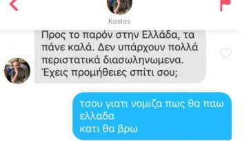 Η τρυφερή συνομιλία στο Tinder δυο Ελλήνων στο Λονδίνο, εν μέσω Κορωνοϊού