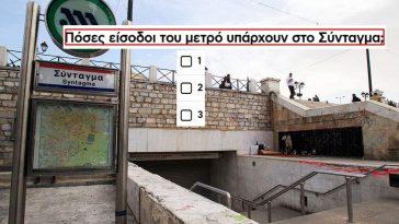 ΚΟΥΙΖ: Πόσο καλά ξέρεις το κέντρο της Αθήνας;