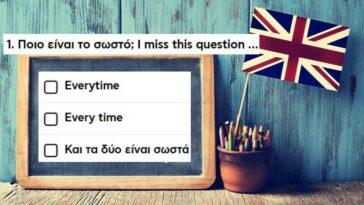 ΚΟΥΙΖ: Πώς είναι τα σωστά στα αγγλικά;