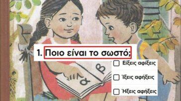 ΚΟΥΙΖ: Πώς είναι το σωστό στα ελληνικά; 20 ερωτήσεις