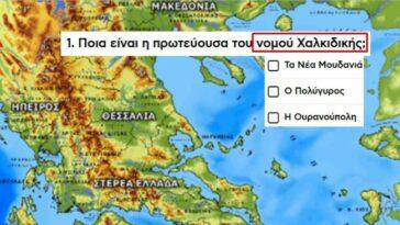 ΚΟΥΙΖ: Ποιες είναι οι πρωτεύουσες αυτών των 20 ελληνικών νομών;