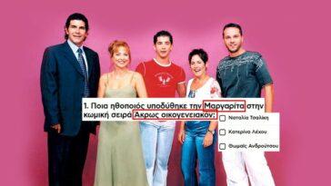 ΚΟΥΙΖ: Ποιες Ελληνίδες ηθοποιοί έπαιξαν αυτούς τους τηλεοπτικούς ρόλους;