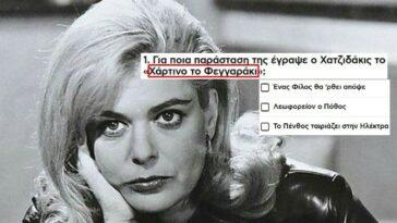 ΚΟΥΙΖ: Πόσα ξέρεις για τη Μελίνα Μερκούρη;