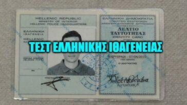 ΤΕΣΤ: Θα έπαιρνες την ελληνική ιθαγένεια; Άλλες 20 ερωτήσεις