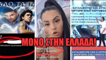 Μόνο στην Ελλάδα: Τα 22 πιο WTF πράγματα της βδομάδας