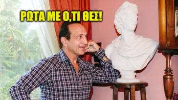 Ρώτα με Ό,τι Θες: O Σπύρος Μπιμπίλας απαντά σ' όλες τις ερωτήσεις σας