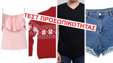 ΤΕΣΤ ΠΡΟΣΩΠΙΚΟΤΗΤΑΣ:  Αξιολόγησε αυτά τα ρούχα και θα σου πούμε τι άνθρωπος είσαι