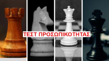 Τεστ Προσωπικότητας: Ποιο κομμάτι του σκακιού είσαι;