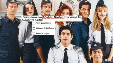 KOYIZ: Ποιοι Έλληνες ηθοποιοί έπαιξαν αυτούς τους τηλεοπτικούς ρόλους;
