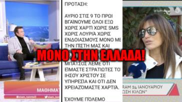 Μόνο στην Ελλάδα: Τα 23 WTF μικροπράγματα της εβδομάδας