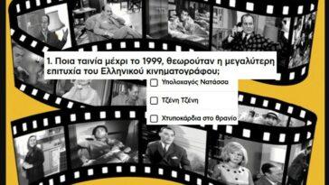 ΚΟΥΙΖ: Τι ξέρεις για τις ελληνικές ταινίες και σειρές;