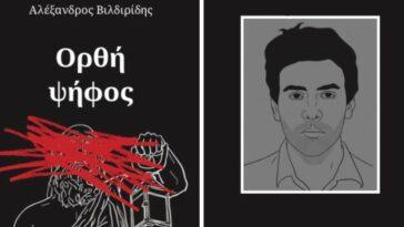 Αλέξανδρος Βιλδιρίδης: Πώς έγραψα το πρώτο μου βιβλίο